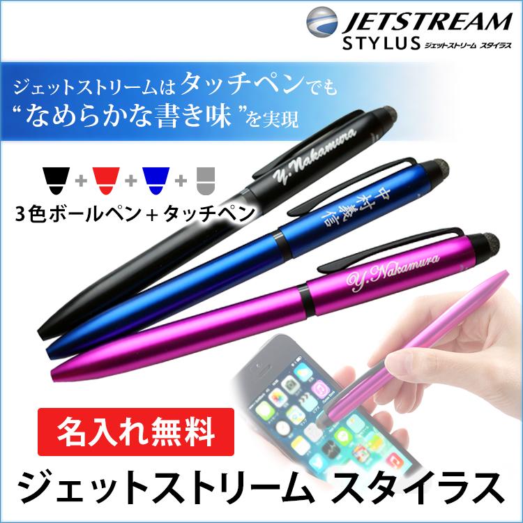 名入れ無料 タッチペン付き3色ボールペン ジェットストリームスタイラス