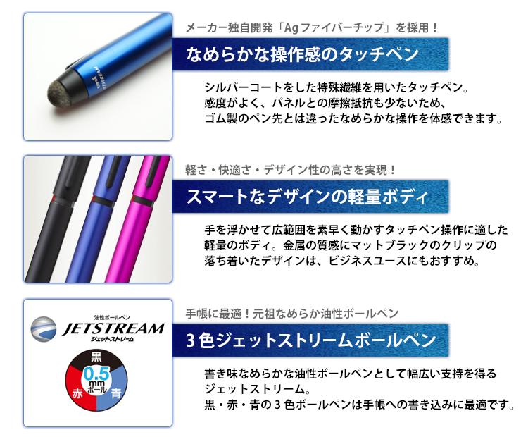タッチペンもボールペンもなめらかな書き味