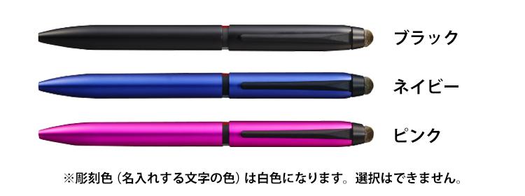 本体色はブラック、ネイビー、ピンクよりお選びください