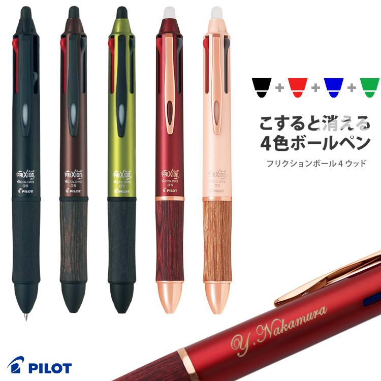名入れ無料 消えるボールペン 4色 フリクションボール4ウッド