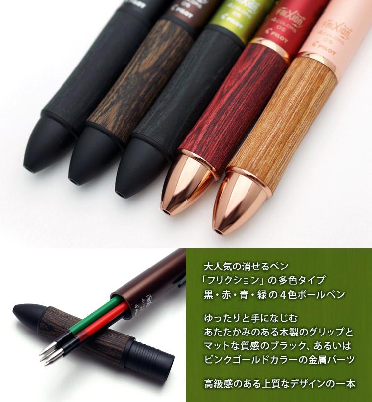 フリクションの4色ボールペン 高級モデル ビジネスシーンでも使えてギフトにぴったり