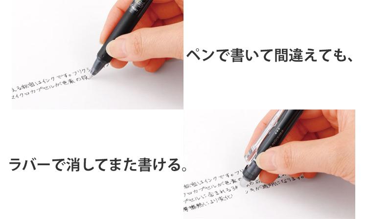 消えるボールペンの秘密はインキにあり