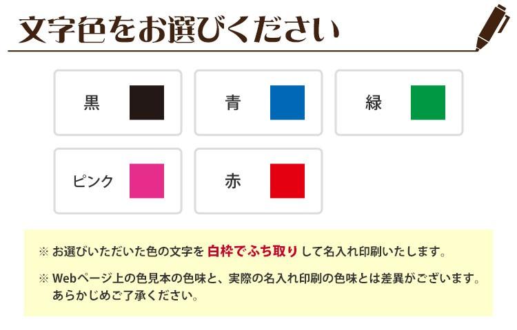 文字の印刷色